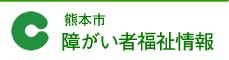 熊本市 障がい者福祉情報