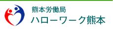 熊本労働局 ハローワーク熊本