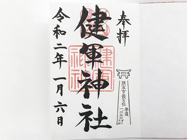 御朱印集め(健軍神社)